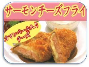 サーモンチーズフライ.JPG