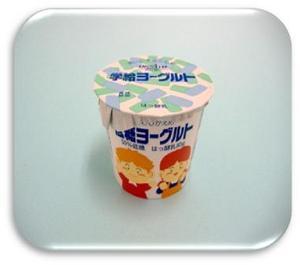 学級低糖ヨーグルト.JPG