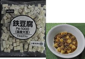 鉄豆腐Fe1000(国産大豆).JPG