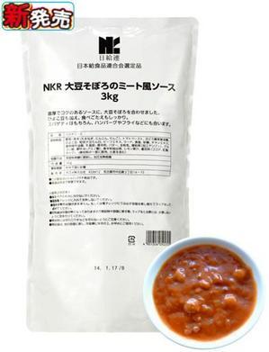 大豆そぼろのミート風ソース.JPG