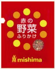赤の野菜ふりかけ.JPG