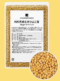 皮むきひよこ豆1kg.jpg