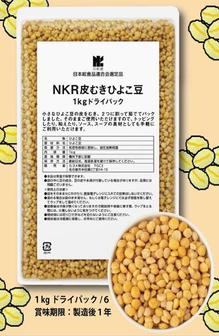 皮むきひよこ豆2.jpg