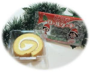 とろけるロールケーキ.JPG