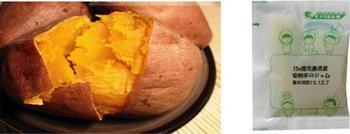 鹿児島県産安納芋のジャム.JPG