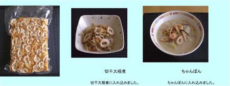給食用ちくわスライスCF.jpg