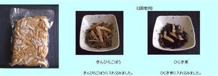 給食用天ぷらスライスCF.JPG