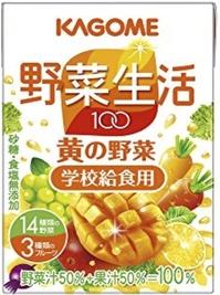野菜生活黄の野菜.jpg