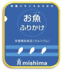 お魚ふりかけ.jpg