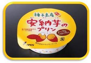 種子島産安納芋プリン.jpg
