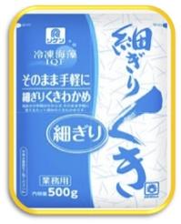 冷凍海藻そのまま手軽に細切りくきわかめ.jpg